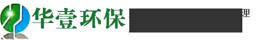 甘肃华壹环保技术服务有限公司